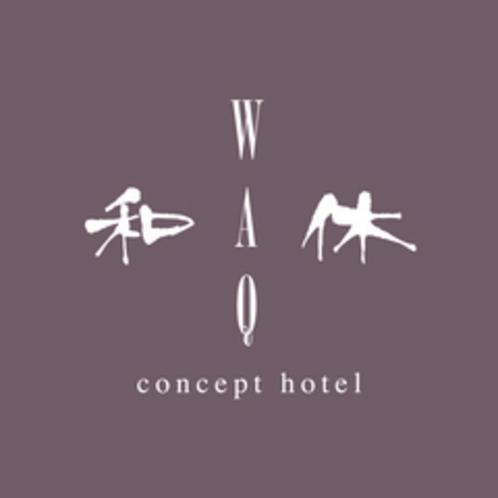 和のしつらえ、ホテルのサービス コンセプトホテル和休