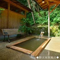 ◆野天風呂~家族風呂~◆