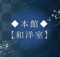 ◆本館-和洋室-◆