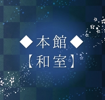 ◆本館-和室-◆