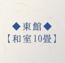◆東館-10畳-◆