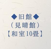 ◆旧館-10畳-◆
