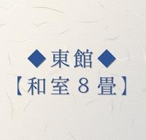 ◆東館-8畳-◆