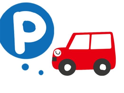 【駐車料金無料】大好評!駐車料金サービスプラン♪