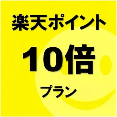 ポイント10倍◆素泊まり◆  楽天限定♪スーパーポイント10%プラン