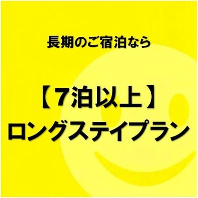 【女性限定レディースルーム】◆素泊まり◆【さき楽7】 ちょっと早めでお得♪ 7日前プラン