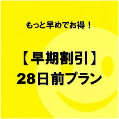 ◆素泊まり◆ 【さき楽28】 早めでお得♪ 28日前プラン