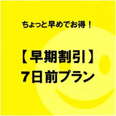 ◆素泊まり◆ 【さき楽7】 ちょっと早めでお得♪ 7日前プラン