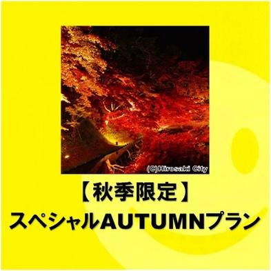 ◆素泊まり◆ 【秋季限定】 スペシャルAUTUMNプラン♪ 【秋得】