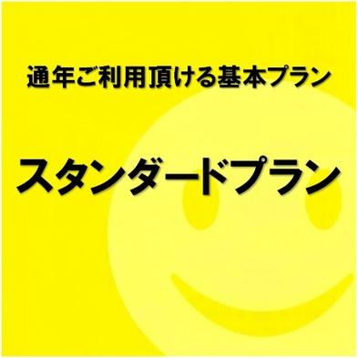 ◆素泊まり◆ 【素泊りならコレ♪】 スタンダードプラン