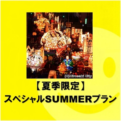 ◆素泊まり◆ 【夏季限定】 スペシャルSUMMERプラン♪ 【夏得】
