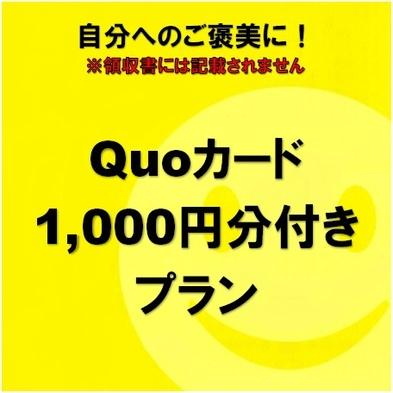 ◆素泊まり◆ 【コンビニなどで】 Quo1000プラン