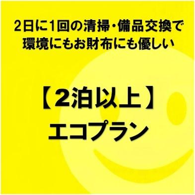 ◆素泊まり◆ 【清掃・備品不要で割引♪】 2泊以上連泊エコプラン