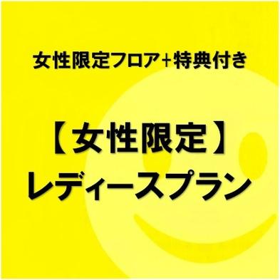 【女性限定レディースルーム】◆素泊まり◆レディースプラン☆ミネラルウォーター1本付♪