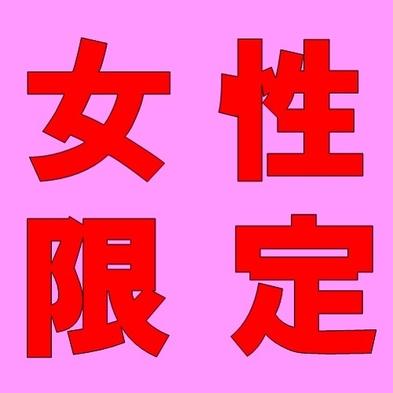 【女性限定レディースルーム】◆素泊まり◆【当日限定ポイントアップ】 当日限定プラン