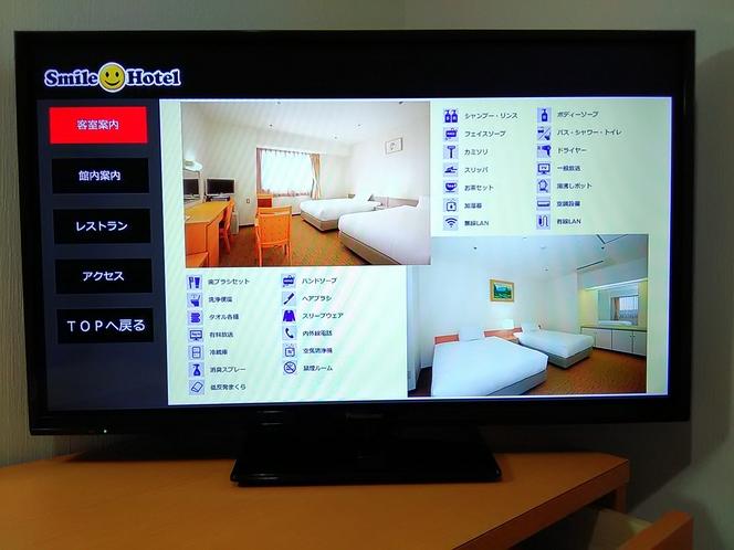 客室 32型液晶テレビ