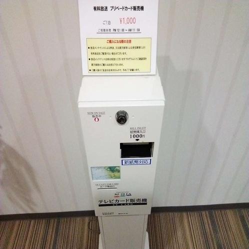館内2 TVカード販売機