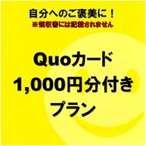 楽天Quo1000プラン