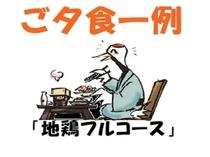 湯けむり地鶏フルコース