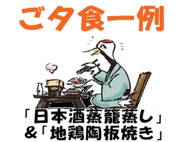 日本酒蒸篭蒸しと地鶏陶板焼会席