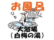 大浴場「白梅の湯」