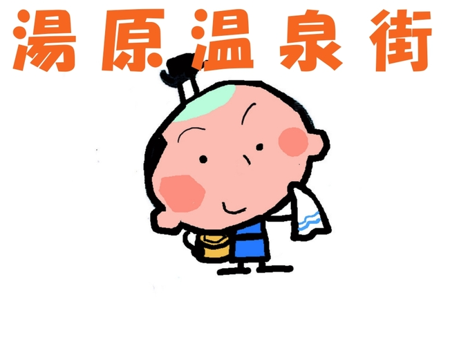 湯原温泉街 ロゴ