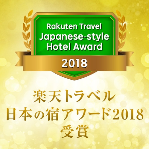 楽天トラベル日本の宿アワード2018 受賞!