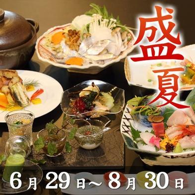 選べるメインの創作基本懐石〜華山スタンダード〜盛夏プラン(6/29から8/30)