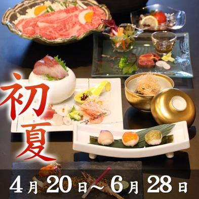 選べるメインの創作基本懐石〜華山スタンダード〜初夏プラン(4/20〜6/28)