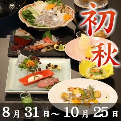 選べるメインの創作基本懐石〜華山スタンダード〜初秋(8/31から10/25)