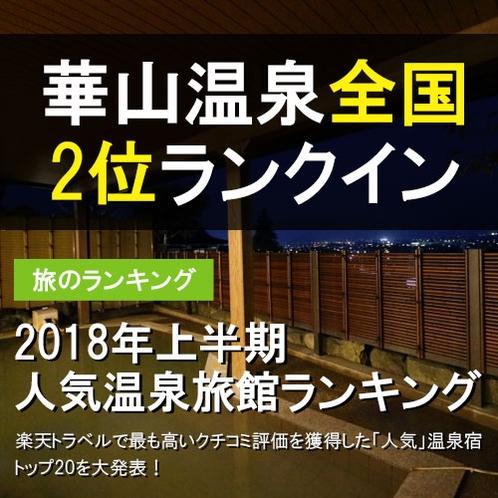 ふくみつ華山温泉全国2位ランクイン