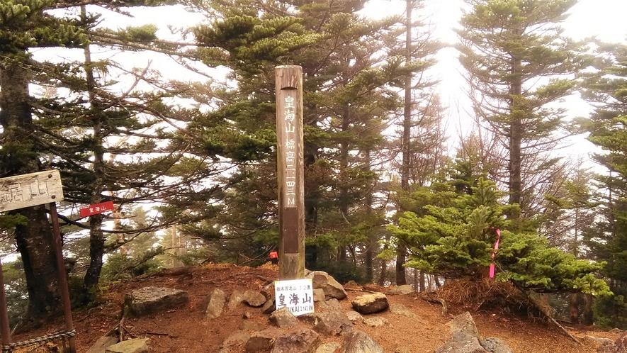 観光体験 皇海山