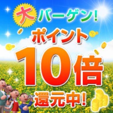 【楽天トラベルセール】楽天ポイント10倍プラン!レイトチェックアウト特典付