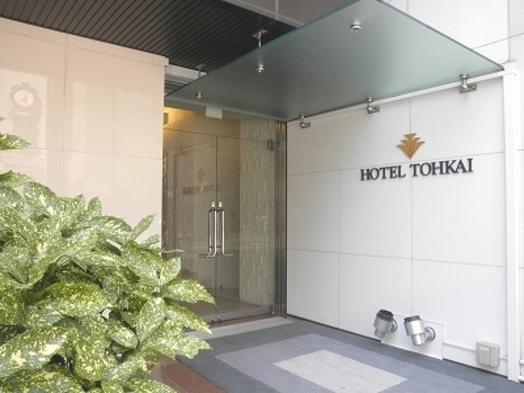 【HOTEL TOHKAI】スタンダードプラン