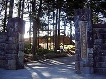 田母沢御用邸記念公園
