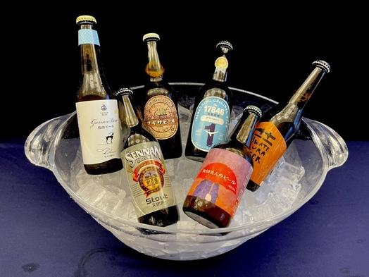 【お部屋で飲めるクラフトビール1本付き】東北クラフトビール巡り♪お部屋でゆったり宿泊プラン!