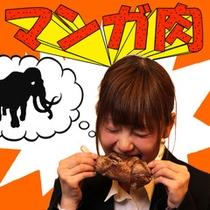 マンガ肉(プラン特典)