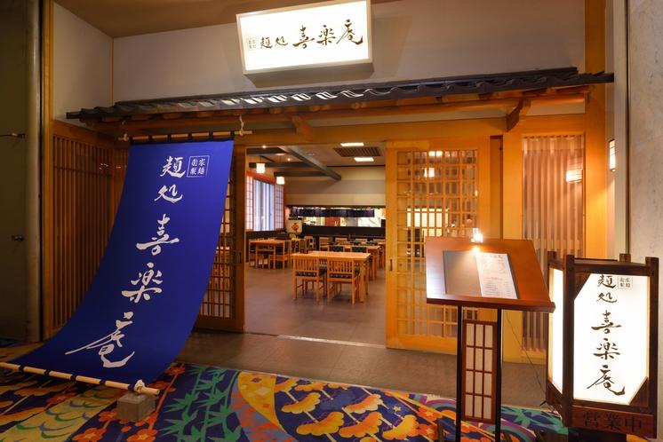 本館1階 麺処喜楽庵