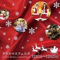 クリスマスは家族や友人と盛り上がろー