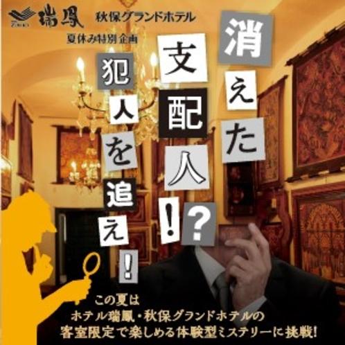 夏休み特別イベント「体験型ミステリー謎解き迷宮ホテル」