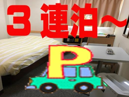 3連泊以上から予約受付  駐車場料金0円 ウォシュレット 冷蔵庫 WiFiでテレワーク 空気清浄機