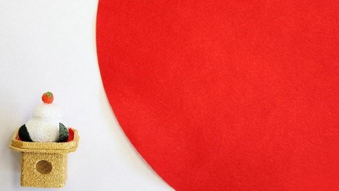 【早割×年末年始限定】西伊豆で家族団らん■特別会席をお得にご堪能!/1泊2食/年末年始〜特別会席〜