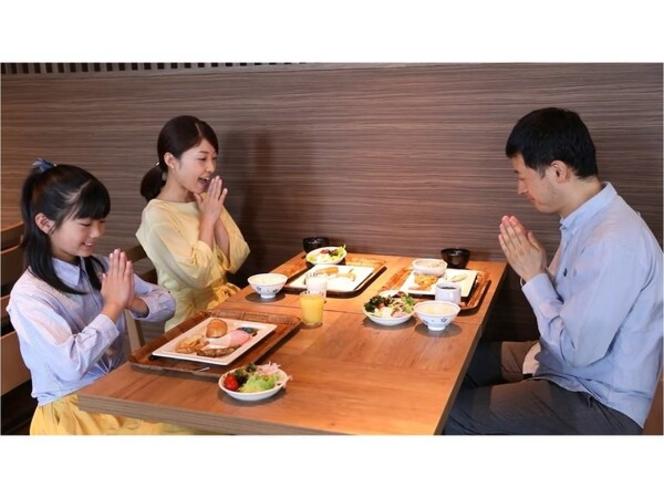 【レストラン】家族でゆっくりお召し上がりできます。