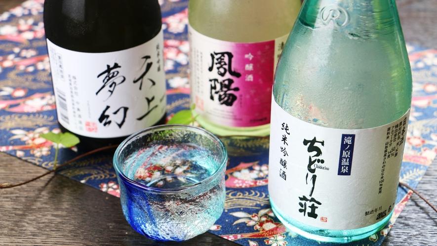 ■日本酒 宿と同じ名前の純米吟醸酒「ちどり荘」をはじめ、地酒も各種そろえております。