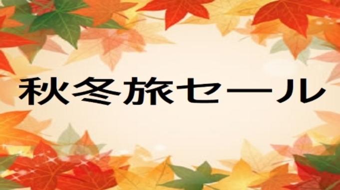 【秋冬旅セール】 ビジネスやカップル・ファミリーにもおすすめ♪早割り・さき楽14プラン 無料軽朝食付