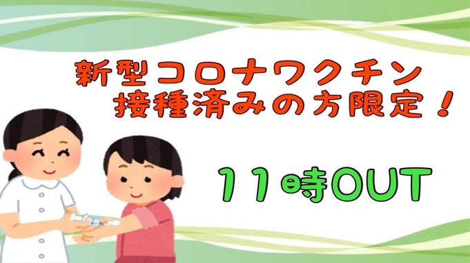 【期間限定】 レイトチェックアウト付き! 新型コロナワクチン接種応援プラン♪ 無料軽朝食付き