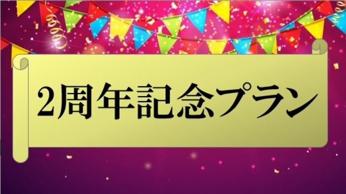 祝!開業2周年!!アニバーサリープラン♪ 日頃のご愛顧に感謝を込めて6つの特典付き 無料軽朝食付