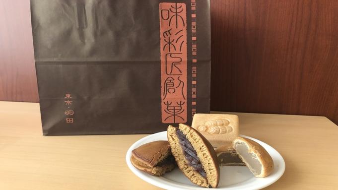 【お土産におすすめ】穴守の和菓子屋といえば、礒﨑家♪礒﨑家の3点和菓子BOXと無料軽朝食付き