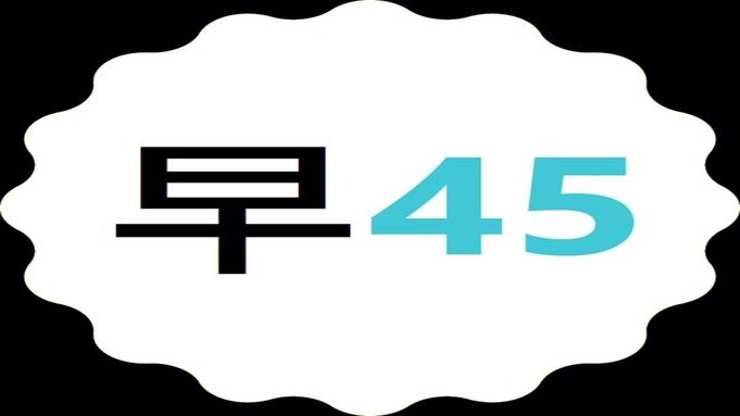 【穴守稲荷駅から徒歩2分】 穴守稲荷駅まで3駅5分 早割り・さき楽45プラン 無料軽朝食付き