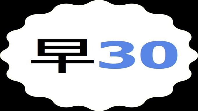 【穴守稲荷駅から徒歩2分】 穴守稲荷駅まで3駅5分 早割り・さき楽30プラン 無料軽朝食付き
